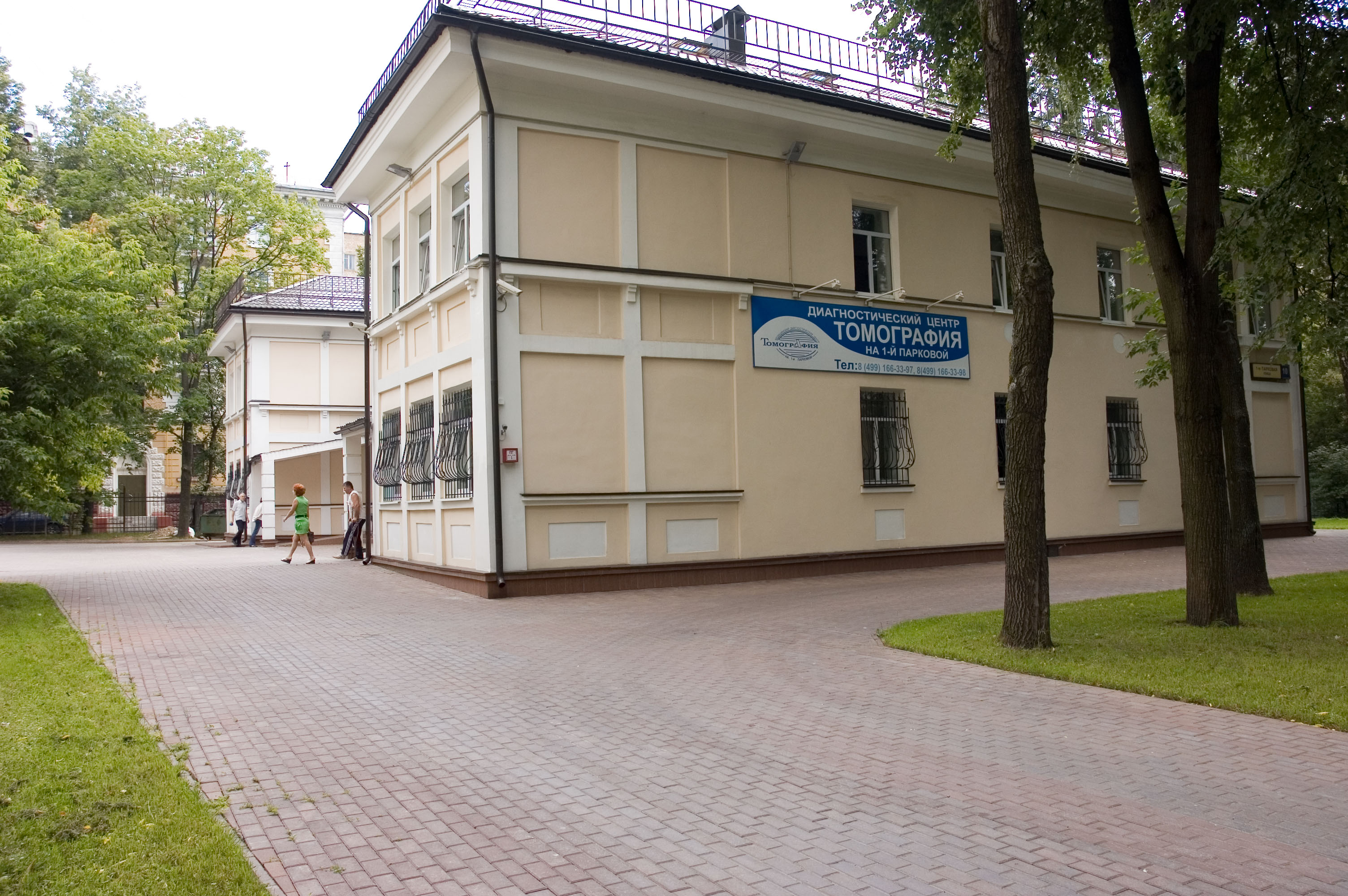 Центр МРТ в Москве